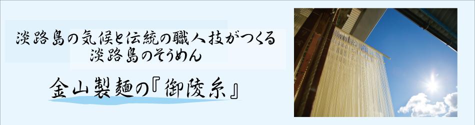 淡路島の美味しい手延べ素麺【御陵糸】