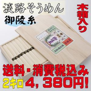 2キロ木箱金山製麺