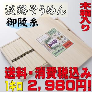 1キロ木箱金山製麺