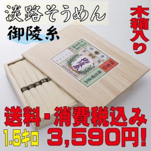 1.5キロ木箱金山製麺