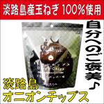 オニキチ-ぺぱ